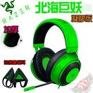 [ PC PARTY ] 雷蛇 Razer 北海巨妖 Kraken 綠色 涼感凝膠耳罩 耳機