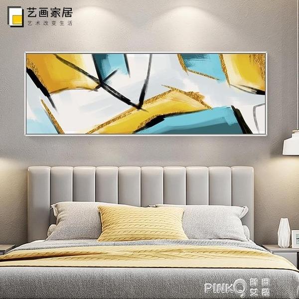 北歐風格臥室裝飾畫橫幅抽象幾何掛畫現代簡約沙發背景客廳壁畫
