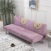 沙發保護套 沙發床套簡易折疊無扶手彈力沙發套罩布藝全包通用套子 俏俏家居