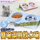【 培菓平價寵物網 】dyy》不銹鋼防濺防灑雙碗小29*18.5*6.2cm