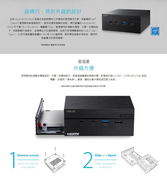 ASUS華碩 PN40 N4100/8G/240G SSD/W10 pro 迷你電腦