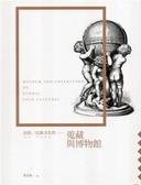 民俗/民族文化的蒐藏與博物館