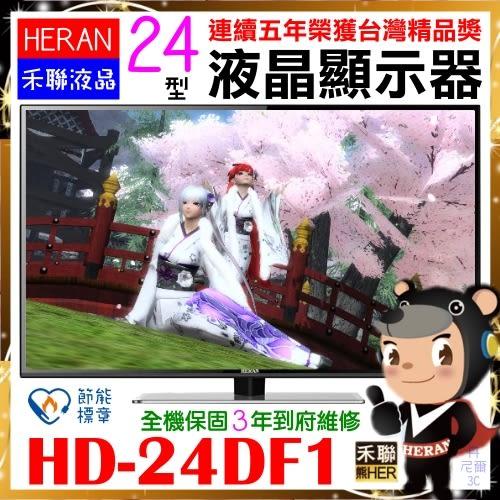 本月特價5台【HERAN 禾聯】24吋數位LED液晶顯示器+視訊盒《HD-24DF1》台灣精品