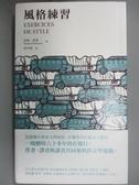 【書寶二手書T3/翻譯小說_LPO】風格練習_雷蒙.格諾