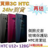 現貨 HTC U12+ 手機128G,送 側掀皮套+玻璃保護貼+清潔組,24期0利率 U12 Plus 登錄送好禮