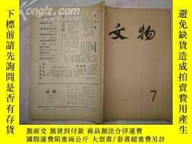二手書博民逛書店罕見文物(1981-7)Y5435 文物編輯委員會 文物 出版1