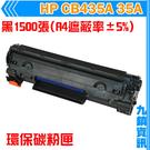 九鎮資訊 HP CB435A / 35A 黑色 環保碳粉匣 P1005/P1006