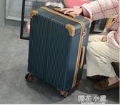 韓版行李箱女小清新皮箱拉桿箱萬向輪24寸大學生子母箱可愛旅行箱QM『櫻花小屋』