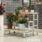 花架子鐵藝多層階梯花架落地式多肉盆栽花架陽台客廳實木架QM  自由角落