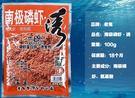 [協貿國際]  南極磷蝦誘添加劑 2個價...