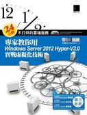 (二手書)24小時不打烊的雲端服務:專家教你用Windows Server 2012 Hyper-V3.0實..