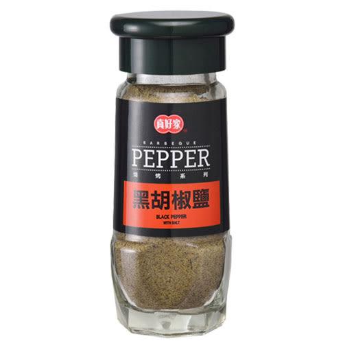 真好家綠瓶黑胡椒鹽55g【愛買】