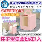 【10元 現貨】1杯 粉色開窗單格杯子蛋...