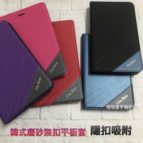 三星 Tab A 8.0 WiFi版 SM-P350 P350《韓式磨砂無扣側掀 自動吸附》 平板保護套皮套書本套保護殼