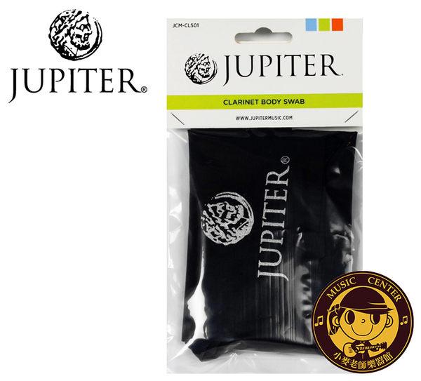 【小麥老師樂器館】豎笛通條布 黑管通條布 豎笛 JUPITER JCM-CLS01【T4】黑管 單簧管