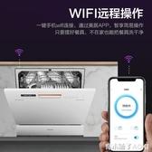新款/華凌Vie6洗碗機全自動家用8套熱風烘干台式嵌入式抑菌智慧 ATF青木鋪子