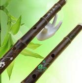 樂器初學者專業紫竹練習兒童學生成人笛GFECD調HOT1901【歐爸生活館】