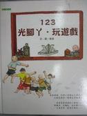 【書寶二手書T7/少年童書_QJN】123.光腳丫.玩遊戲_老頭