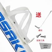 自行車塑料水壺架騎行水杯架山地車水瓶支架【小檸檬3C】