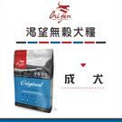 Orijen渴望[野牧鮮雞無穀成犬,2kg,加拿大製](免運)
