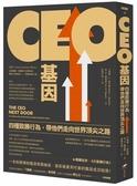 (二手書)CEO基因:四種致勝行為,帶他們走向世界頂尖之路