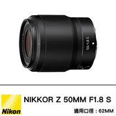 NIKKOR Z 50mm F/1.8 S 總代理公司貨 分期零利率 德寶光學 Z7 Z6 EOS R A73 無反10/31前登錄送防丟小幫手