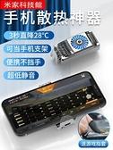 手機散熱器 手機散熱器降溫神器發燙游戲半導體制冷器貼片水冷卻靜音小風扇液冷冰封 米家