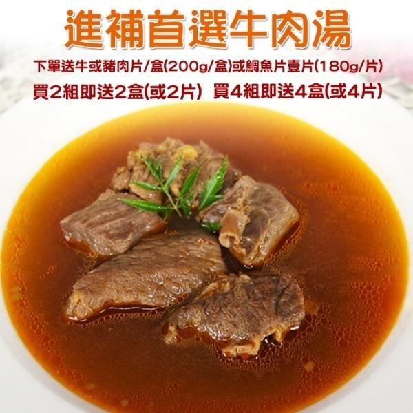 【南紡購物中心】【老爸ㄟ廚房】紅龍牛肉湯贈豬肉/牛肉片/鯛魚片 4份組