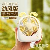 風扇-USB小風扇迷你可充電學生宿舍靜音隨身便攜式手持-奇幻樂園