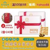【美陸生技AWBIO】複方6合1日本蜆精蛋白薑黃素膠囊【120粒/盒(禮盒),2盒下標處】