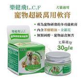 *WANG*樂健飛L.C.F《寵物超級萬用軟膏》15g 犬貓適用
