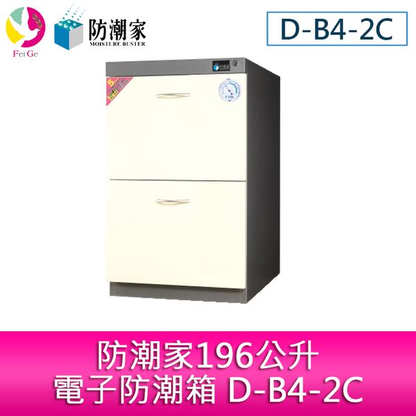 分期零利率 防潮家196公升電子防潮箱 D-B4-2C