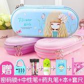 韓版花花姑娘簡約大容量女生中小學生文具盒鉛筆袋 DA3608『毛菇小象』