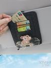 汽車遮陽板收納多功能創意卡通車載車內眼鏡架證件夾卡片夾 【快速出貨】