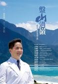 (二手書)盤山過嶺:林欣榮教授創新之路
