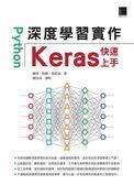 (二手書)Python深度學習實作:Keras快速上手