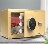 保險箱 家用小型密碼防盜智能迷你保管箱雙層隱形報警防撬帶鎖收納箱【快速出貨八折下殺】
