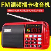 收音機新款便攜式充電老人插卡全波段隨身聽半導體唱戲播放器 快速出貨八八折柜惠
