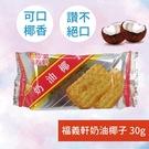 福義軒奶油椰子餅30g蛋黃餅椰子餅乾餅乾 歐文購物