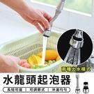 【台灣現貨 K001】(短款) 兩段增壓水龍頭 防濺加長 起泡節水器 省水 360度 調節水龍頭