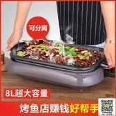烤魚爐長方形家用餐廳紙包魚專用鍋不粘電烤盤萬州商用紙上烤魚盤 igo宜品居家館