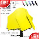 【買一送一】40吋自動黑膠傘-遮光/遮雨...