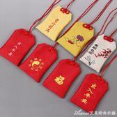 首飾掛脖平安符小布袋紅色兒童飾品袋子錦囊嬰兒寶寶福袋 艾美時尚衣櫥