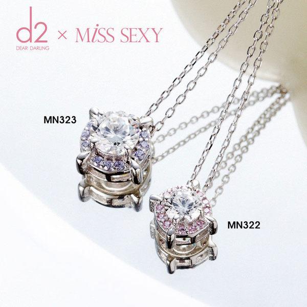 【d2 x MISS SEXY】MN322-325 / 水鑽銀飾項鍊