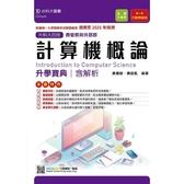 計算機概論升學寶典 適用至2021年統測(商管群與外語群計) 升科大四技附贈MO