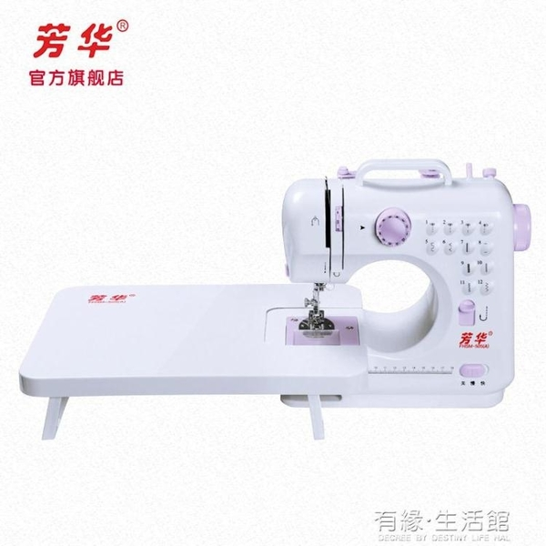 縫紉機 芳華縫紉機505A升級版鎖邊電動家用多功能台式縫紉機便攜衣車 618購物節