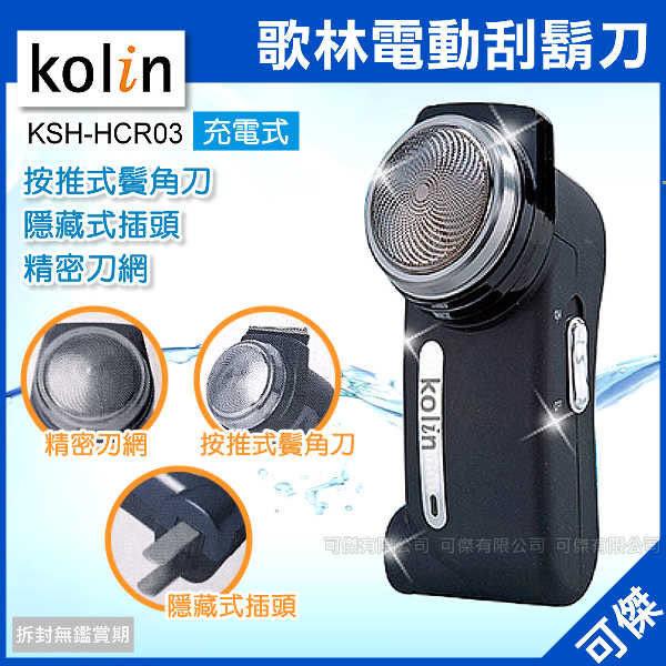 可傑 歌林 Kolin  KSH-HCR03 電動刮鬍刀  黑色  充電式 精密刀網  刮鬍無死角  乾淨刮鬍