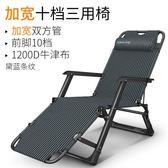 折疊椅午休多功能成人午睡床靠背沙灘懶人家用便攜椅子-黑色地帶zone