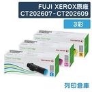 原廠碳粉匣 FUJI XEROX 3彩 CT202607/CT202608/CT202609 /適用 DocuPrint CP315dw / CM315z