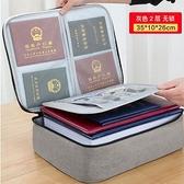 證件包 居家家便攜多層證件包旅游多功能護照包旅行護照保護套收納包卡包【快速出貨八折下殺】